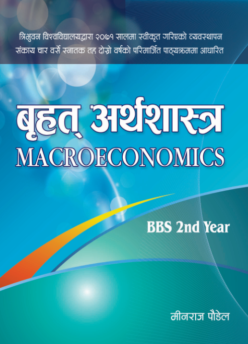 Macroeconomics (Nepali medium) – M K  Publishers and Distributors