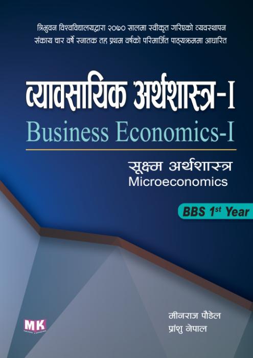 Business Economics – I (Microeconomics) – M K  Publishers and