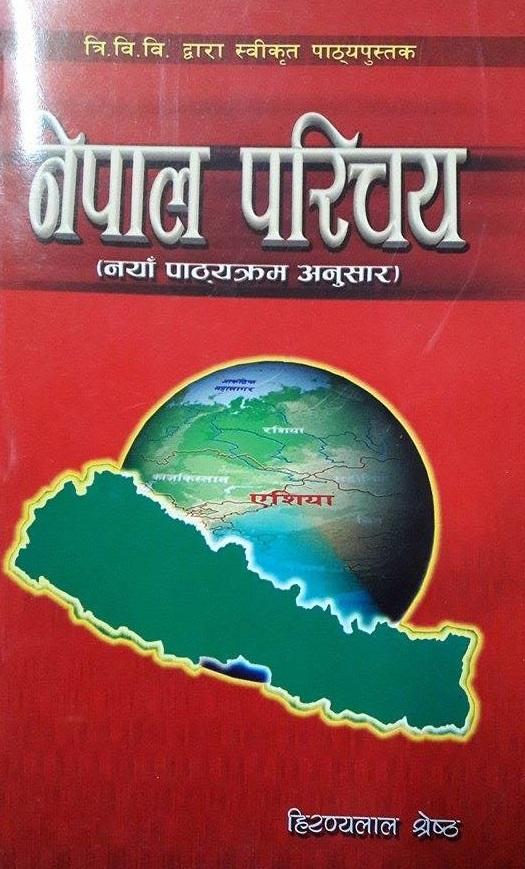 Shiksha ko Parichaya – M K  Publishers and Distributors