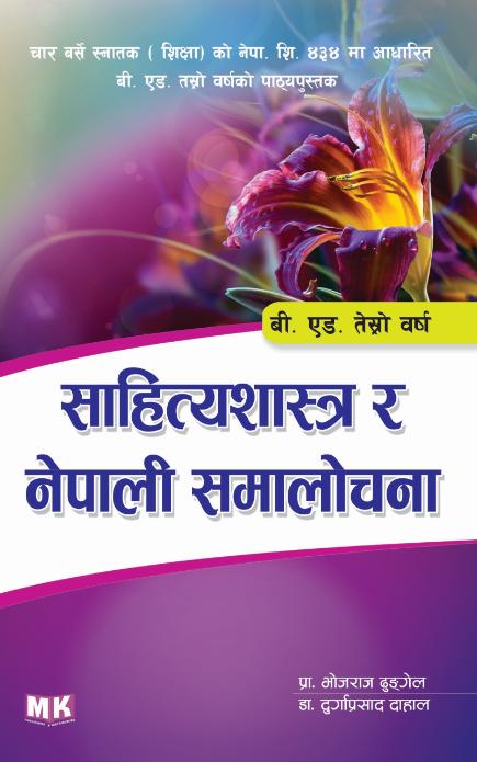 Bhasha Bigyan ra Nepali Bhasha – M K  Publishers and