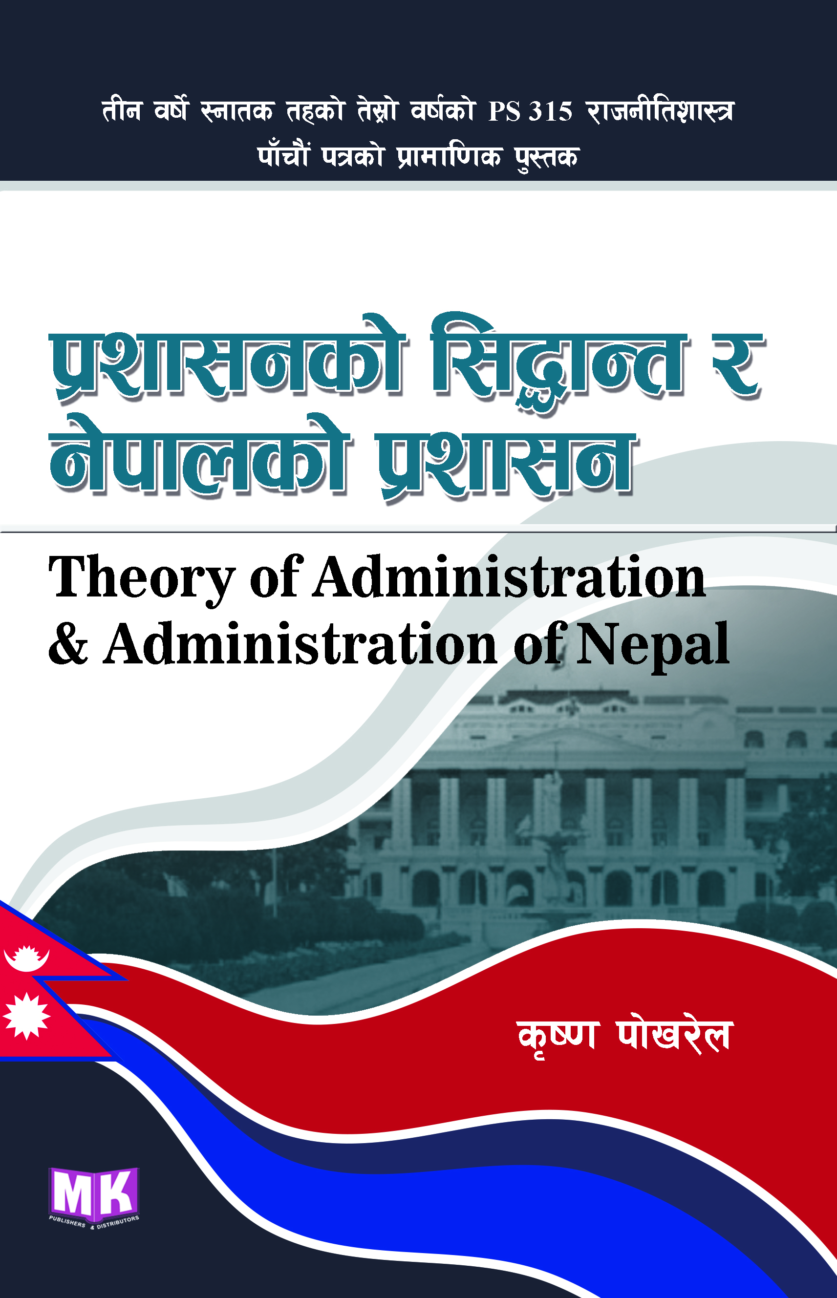 Principles of Management in Nepal – M K  Publishers and Distributors